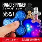 ショッピング解消 ハンドスピナー 光る Hand Spinner メタル スピン 軽量 ストレス 解消 フィジェット 指遊び フィンガースピナー