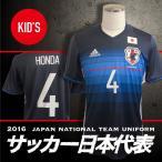 adidas アディダス KID'S サッカー 日本代表 2016 サムライブルー ホーム レプリカ ユニフォーム キッズ 半袖 背番号 背ネーム入り