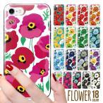 スマホケース iphone8 iphone7 iPhone6s ハードケース 全機種対応 ハード スマホカバー おしゃれ アクオス アンドロイド xperia 北欧 花柄 かわいい おしゃれ