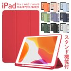 iPad 第8世代 ケース アイパッド 第7世代 10.2 mini5 2019 2018 iPadAir3 iPad第6世代 iPad第5世代 カバー applepencil収納 シリコン