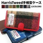 ハリスツイード HarrisTweed 携帯ケース スマホケース Xperia XZ1 ケース 手帳型 カバー スマホケース 701SO SO-01K SOV36 SOV37 SO-02K 701SO XZs XZ