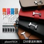 PloomTECH プルームテック ケース カバー Ploom TECH プルーム テック 手帳型 ベルト ブランド おしゃれ かわいい