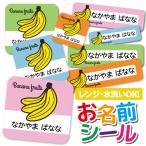 お名前シール ネームシール 選べる 保育園 幼稚園 小学校 入園準備 入学準備 かわいい バナナ フルーツ柄 トロピカル