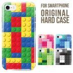 スマホケース ハードケース 多機種対応 iPhoneケース iPhone アイフォン Xperia エクスペリア Galaxy ギャラクシー デザイン ブロック おしゃれ かわいい