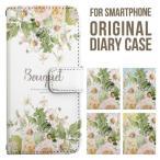 スマホケース 手帳型 全機種対応 iPhone XS MAX XR X iphone 8 7 6 plus ケース スマホカバー 手帳 アンドロイド xperia 花柄 ナチュラル フラワー