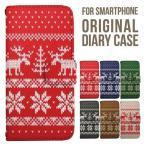 iPhone7 ケース Xperia X Performance Galaxy S7 edge 全機種対応 手帳型 スマホケース 北欧 おしゃれ かわいい ノルディック クリスマス 毛糸 トナカイ