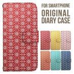 スマホケース 全機種対応 手帳型 iPhone7 iPhone6s iPhone6 アイフォン Xperia XZ SO-01J SOV34 Galaxy S7 edge SC-02H SOV34 おしゃれ 和柄 和風 麻の葉模様