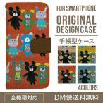 ショッピングくま ストラップ iPhone x ケース 手帳型 iPhoneX カバー iPhone10 アイフォンX アイフォンテン スマホケース 全機種対応 スマホカバー アニマル かわいい くま うさぎ