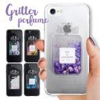 iPhone7 クリアケース iPhone6s iPhone6 iPhoneSE TPU クリアケース キラキラ 香水 ボトル スノードーム