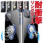 iPhone12 ケース iphone12 mini PRO MAX カバー リング付き アイフォン12 iPhone SE iphone se2 iphone11 iPhone XR iPhoneXS iPhoneX iPhone8 iPhone7 plus