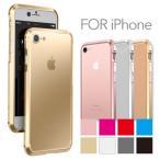 iphoneX iphone8 バンパー ケース iPhone7 バンパー 超軽量アルミ おしゃれ アルミバンパー ビス止め シリコンシート内蔵