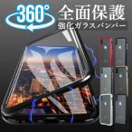 iPhone8 7 ケース スマホケース 全面保護 iphone8 ケース カバー iPhone7 バンパーケース 9Hガラス