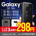 Galaxy S8 ケース ハードケース galaxy S8Plus galaxy S8+ カバー スマホケース スマホカバー 訳あり クリア シンプル カスタム SC-02J SC-03J SCV36 SCV35