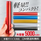モバイルバッテリー 急速 充電 軽量 iPhone7 android スマホ 充電器 5000mAh 小型 USB アルミ スティック
