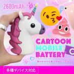 モバイルバッテリー iPhone Android 2600mAh 携帯充電器 軽量 充電器 スマホ 持ち運び充電器 かわいい おしゃれ microUSBケーブル付属