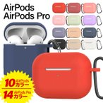 AirPods AirPods Pro ケース カバー Apple かわいい アクセサリー エアポッズ ケース エアポッド ケース 送料無料 シリコン