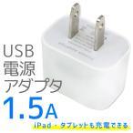 iPhone7 iPhone USB電源アダプタ 1.5A スマホ AC USB 充電器 充電 コンセント アンドロイド iPad