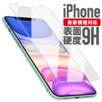 ガラスフィルム iPhoneX iPhone8 iPhone8 Plus iPhone7 iPhone7 Plus iPhone6s iPhone6 iPhoneSE 硬度9H 0.33mm ラウンドエッジ2.5D 液晶強化フィルム