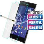 ガラスフィルム Android One 507SH アンドロイドワン 硬度9H 0.33mm ラウンドエッジ2.5D 液晶強化フィルム