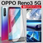 ガラスフィルム OPPO Reno3 5G オッポ リノ 硬度9H 0.33mm ラウンドエッジ2.5D 液晶強化フィルム