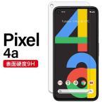 ガラスフィルム GooglePixel Google Pixel 4a グーグル ピクセル4a 硬度9H 0.33mm ラウンドエッジ2.5D 液晶強化フィルム