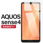 ガラスフィルム AQUOS sense4 SH-41A SH-M15 sense5G SH-53A SHG03 sense4 lite A003SH sense4 basic 硬度9H 0.33mm ラウンドエッジ2.5D 液晶強化フィルム