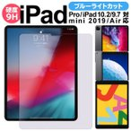 iPad 第8世代 ガラスフィルム ブルーライトカット ipad air4 第7世代 iPad Pro 11 iPad mini 2019 mini 4 iPad Air 2019 iPad Pro 11 2018 液晶保護フィルム