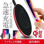 ワイヤレス充電器 Qi iPhone11 急速充電 置くだけ充電 iPhoone8 iPhoone8Plus スマホ アイフォン GalaxyNote8 GalaxyS8 GalaxyS8+ スマホ充電器