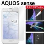 ガラスフィルム AQUOS sense SH-01K SHV40 アクオス 硬度9H 0.33mm ラウンドエッジ2.5D 液晶強化フィルム