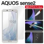ガラスフィルム AQUOS sense2 SH-01L SHV43 SH-M08 アクオス 硬度9H 0.33mm ラウンドエッジ2.5D 液晶強化フィルム