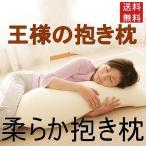 抱き枕 王様の抱き枕 癒し抱き枕 女性 男性 洗える カバー 付き 妊婦 標準 腰痛 安眠枕 抱き枕 おしゃれ かわいい レディース メンズ
