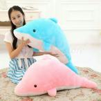 ぬいぐるみ 特大 イルカのぬいぐるみ イルカ型 ぬいぐるみ 抱き枕 ふかふか クッション かわいい 海の動物ぬいぐるみシリーズ オシャレ インテリア