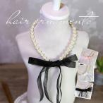 キッズ アクセサリー ネックレス 女の子 子ども用 フォーマル 真珠 パール リボン 普段使い ホワイト ピンク ブラック 白 黒 結婚式 メール便y