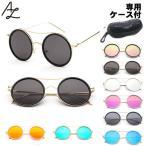 サングラス UVカット 紫外線対策 オシャレ サングラス 単品 メガネ 眼鏡 女性用 宅配便t