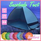 ワンタッチ テント ポップアップテント 簡易 日よけ アウトドア プール 海 コンパクト 軽量 単品 宅配便t