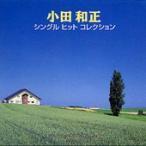 オルゴールサウンド コレクション 小田和正 シングル ヒット コレクション