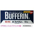 第(2)類医薬品 バファリンA 10錠バファリン 風邪薬 / 解熱鎮痛剤 / 錠剤