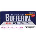 第(2)類医薬品 バファリンA 20錠バファリン 風邪薬 / 解熱鎮痛剤 / 錠剤