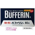 第(2)類医薬品 バファリンA 80錠バファリン 風邪薬 / 解熱鎮痛剤 / 錠剤