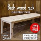 バスラック 木製ひのき お風呂用のかざり棚 浴室用ラック シャワーラック シャンプーラック 100×28×26cm (無塗装白木) ご注文制作