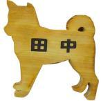 ネームプレート ひのき 木製 表札(漢字)柴犬 犬型プレート(ナチュラル)受注製作 送料無料