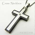 ネックレスメンズ ステンレス ネックレス 十字架 クロス シルバー ブラック レディース メンズ アクセサリー メール便発送