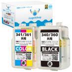 キヤノン用 詰め替えインク BC-360(顔料BK)+BC-361(3色) 各1本 計2本セット 安心一年保証 日本国内検品梱包 印刷
