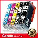キヤノン BCI-371XL(BK/C/M/Y)+BCI-370XLPGBK(顔料BK) 5色セット 大容量 Canon 互換インクカートリッジ LED 残量表示 ICチップ付