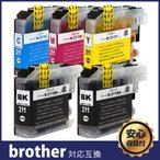 ブラザー LC211-4PK (顔料PGBK×2/C/M/Y) 5本セット brother 互換インクカートリッジ 残量表示 ICチップ付 LC211