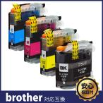 ブラザー LC217+LC215(BK/C/M/Y) ブラック・シアン・マゼンタ・イエロー 4色セット brother 互換インクカートリッジ 残量表示 ICチップ付 LC215 LC217