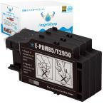エプソン PXMB5 メンテナンスボックス (3個セット) EPSON 互換メンテナンスボックス 残量表示 ICチップ付