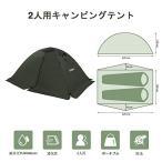 ESNBIA テント 2~4人用 4シーズンテント 軽量 コンパクト 二重層 スカート付き アウトドアテント キャンプ 登山 ツーリング ドーム