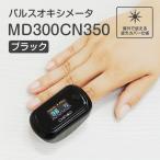 パルスオキシメーター MD300CN350  血中酸素濃度計 心拍計 脈拍 spo2 灌流指標 高山病 登山 送料無料 安心の医療機器認証取得