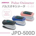 パルスオキシメーター JPD-500D 軽量・コンパクト 心拍計 脈拍 血中酸素濃度計 安心の医療機器認証取得済み製品/メーカー保証付き パルスオキシメータ